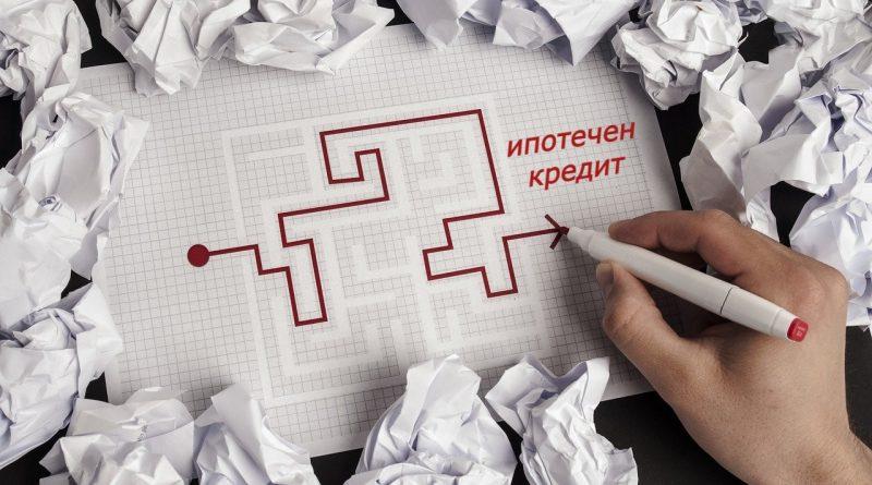 търсене на ипотечен кредит